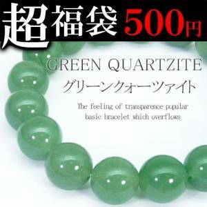 pwb57 M 超大玉12mm グリーンクォーツァイト 今だけ500円 パワーストーン 天然石ブレスレット ペアでも qqpwb57-m-fuku-500|swan-hoseki