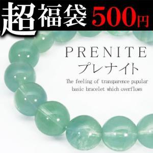 pwb58 L 超大玉12mm プレナイト 今だけ500円 パワーストーン 天然石ブレスレット ペアでも グリーン qqpwb58-l-fuku-500|swan-hoseki
