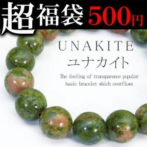 pwb59 L 超大玉12mm選べる2サイズ ユナカイト 今だけ500円 パワーストーン 天然石ブレスレット ペアでも グリーン qqpwb59-l-fuku-500|swan-hoseki