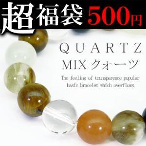 pwb62 L 超大玉12mm選べる2サイズ MIXクォーツ 今だけ500円 パワーストーン 天然石ブレスレット ペアでも qqpwb62-l-fuku-500|swan-hoseki