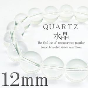 pwb64 M L 超大玉12mm選べる2サイズ 水晶 今だけ930円 パワーストーン 天然石ブレスレット ペアでも クリアqq|swan-hoseki