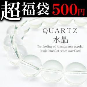 pwb64 L 超大玉12mm 水晶 今だけ500円 パワーストーン 天然石ブレスレット ペアでも クリアqqpwb64-l-fuku-500|swan-hoseki