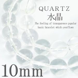 pwb65 M L 超大玉10mm選べる2サイズ 水晶 今だけ840円 パワーストーン 天然石ブレスレット ペアでも クリアqq|swan-hoseki