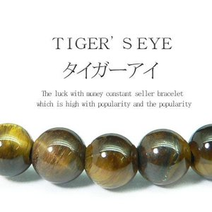 第9位 神秘の力 タイガーアイ 今だけ295円 パワーストーン 天然石ブレスレット 二人のお守りとしてペアでも是非pwb7-rank|swan-hoseki