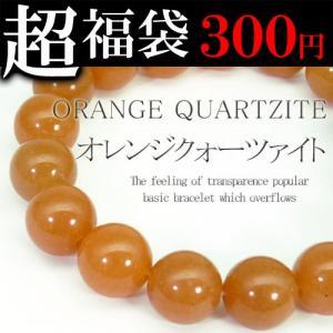 pwb72 Lサイズ 超大玉10mm オレンジクォーツァイト 今だけ300円 パワーストーン 天然石ブレスレット ペアでも qqpwb72-l-fuku-300|swan-hoseki