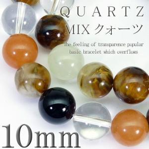 pwb78 M L 超大玉10mm選べる2サイズ MIXクォーツ 今だけ840円 パワーストーン 天然石ブレスレット ペアでも qq|swan-hoseki