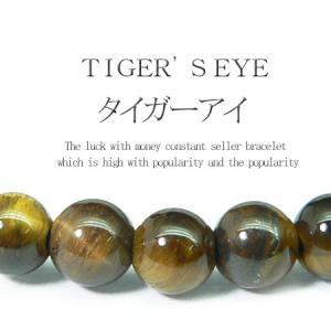 pwb7 送料無料 今だけ820円 タイガーアイ パワーストーン 天然石ブレスレット入荷です 二人のお守りとしてペアでも是非|swan-hoseki