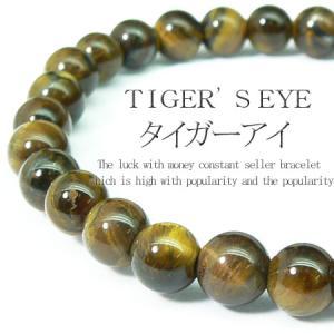 pwb7 送料無料 今だけ820円 タイガーアイ パワーストーン 天然石ブレスレット入荷です 二人のお守りとしてペアでも是非|swan-hoseki|02