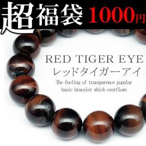 金運招来 14mmレッドタイガーアイ 超大玉パワーストーン 天然石ブレスレット 赤虎目石 pwb93-m-fuku-1000|swan-hoseki