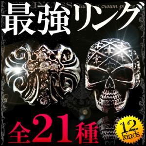メンズ指輪 リング メンズ シルバー 全12種類 髑髏ドクロ スカル骸骨 百合フレア クロス十字架 ...