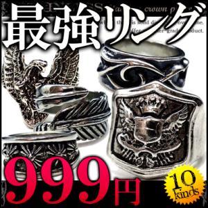メンズ 指輪 リング メンズ シルバー 人気 ブランド クロス スカル 骸骨 百合 フレア 十字架 王冠 クラウン フェザー 羽根 17号 19号 21号 r346-355 バ|swan-hoseki