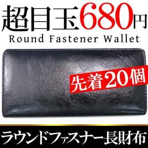 長財布 メンズ ラウンドファスナー ラウンドジップ 黒 ブラック sai100|swan-hoseki