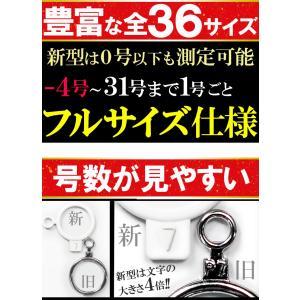 日本製 リングゲージ マイナス4号〜31号まで 全36サイズ 日本標準規格 サイズゲージ 指輪 メンズ レディース sg8 swan-hoseki 05