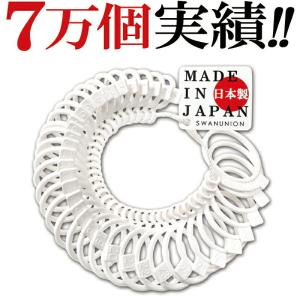 遂に 日本製 で最安値に挑戦 プロ仕様 リングゲージ 日本標準規格 全36サイズ -4号〜31号 指輪 メンズ レディース 測定 計測|swan-hoseki