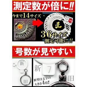 遂に 日本製 で最安値に挑戦 プロ仕様 リングゲージ 日本標準規格 全36サイズ -4号〜31号 指輪 測定 計測|swan-hoseki|07