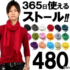 sk11 全17色 超目玉480円 爆安ストール メンズ レディース両用 365日使える スリム 大判 両用 赤|swan-hoseki