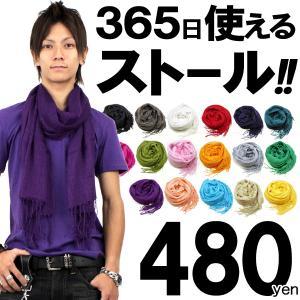 sk12 全17色 超目玉480円 爆安ストール メンズ レディース両用 365日使える スリム 大判 両用 紫 パープル swan-hoseki