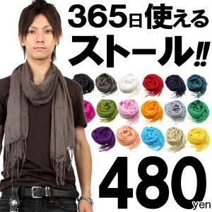 sk16 全17色 超目玉480円 爆安ストール メンズ レディース両用 365日使える スリム 大判 両用 茶|swan-hoseki