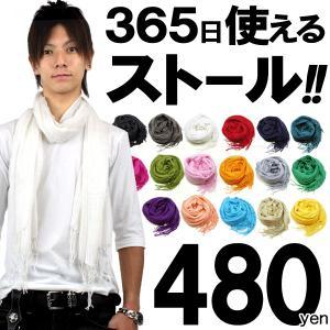 sk2 全17色 超目玉480円 爆安ストール メンズ レディース両用 365日使える スリム 大判 両用 白 ホワイト|swan-hoseki