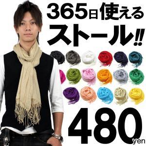 sk3 全17色 超目玉480円 爆安ストール メンズ レディース両用 365日使える スリム 大判 両用 ベージュ|swan-hoseki