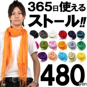 sk9 全17色 超目玉480円 爆安ストール メンズ レディース両用 365日使える スリム 大判 両用 オレンジ|swan-hoseki