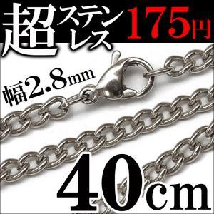 ネックレス チェーン ステンレス メンズ シルバー キヘイ 喜平 ネックレスチェーン sn18-40cm-m|swan-hoseki