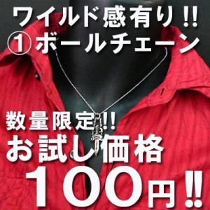 ネックレス メンズ チェーン ボールチェーン シルバー シンプル おしゃれ sn2|swan-hoseki