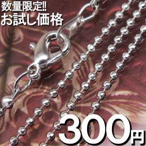 ネックレス メンズ ボールチェーン アクセサリー チェーン シンプル sn2-point-300|swan-hoseki