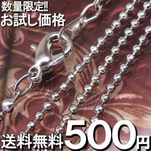 ボールチェーン ネックレス メンズ アクセサリー チェーン シンプル sn2-point-500|swan-hoseki