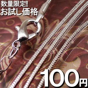ネックレス メンズ チェーン スネークチェーン シルバー シンプル おしゃれ sn3|swan-hoseki