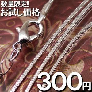 ネックレス メンズ スネークチェーン アクセサリー チェーン シンプル sn3-point-300|swan-hoseki