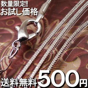 スネークチェーン ネックレス メンズ アクセサリー チェーン シンプル sn3-point-500|swan-hoseki