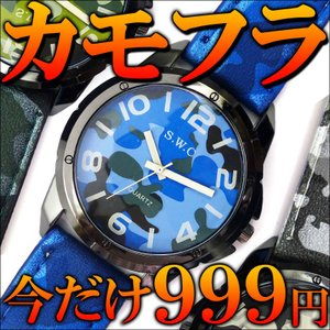 今だけ999円 選べる全3種類 スタイリッシュな腕時計 カモフラ 迷彩柄 ブルー&グリーン&ホワイト 青 緑 白 アナログtvs323-325|swan-hoseki
