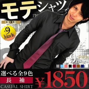 送料無料 二度と無い 1円 選べるカラーサイズ メンズYシャツ スリム グリーン Vネック ワイシャツ ビジネスシャツ 長袖 無地 シンプル カットソー y-shirt|swan-hoseki