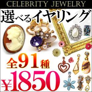 レディース イヤリング シルバー ゴールド ピンクゴールド 全91種類 超かわいい たっぷり選べるイヤリング パール ハート リボン ジュエリー zzzfp-1850|swan-hoseki