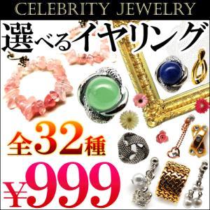 レディース イヤリング シルバー ゴールド ピンクゴールド 全32種類 超かわいい たっぷり選べるイヤリング パール ハート リボン ジュエリー zzzfp-999|swan-hoseki