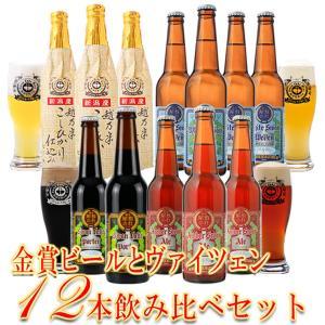春ギフト クラフトビール ビール 地ビール スワンレイクビール 12本 飲み比べセット 金賞受賞 W...