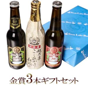 ビール 地ビール 飲み比べ 金賞3本セット ご贈答用 包装熨...