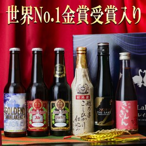 スワンレイクビールを代表する金賞受賞ビールと酒所新潟の日本酒の詰め合せです。 6本のビールと日本酒の...