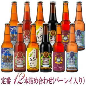 春ギフト クラフトビール ビール 地ビール 定番ビール12本詰合せセット バーレイワイン2本 本州 ...