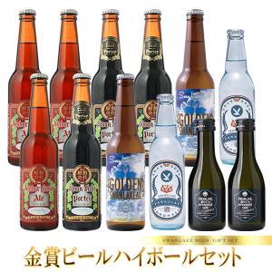 春ギフト クラフトビール  飲み比べ 金賞ビール ワンランク上のハイボールセット リキュール&スワン...