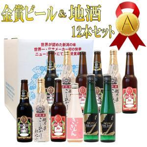 春ギフト クラフトビール ビール 地ビール 金賞ビールと酒 12本Aセット(NOBU2本&PINK1...