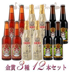 ビール 地ビール お花見 スワンレイクビール金賞3種12本飲...