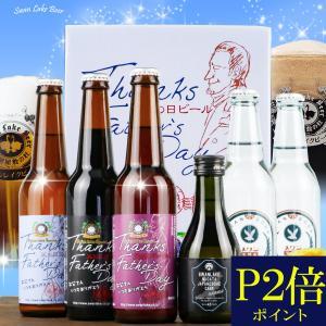 父の日 ビール プレゼント 2021 ギフト ちょっと贅沢 金賞  ビールとカスク 6本セット 飲み比べ クラフトビール スワンレイクビール swanlakebeer