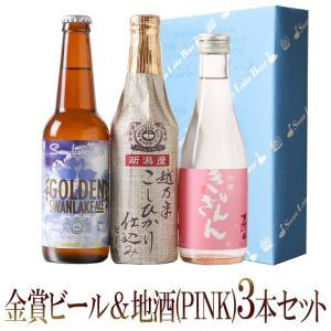 ギフト ビール クラフトビール 金賞ビール&地酒(PINK)3本セット 本州 送料無料 ご贈答用 包...