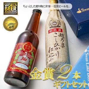 地ビール ギフト ビール クラフトビール 飲み比べ 金賞2本セット こしひかり仕込み&アンバー ご贈...
