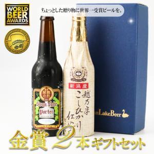 地ビール ギフト ビール クラフトビール 飲み比べ 金賞2本セット こしひかり仕込み&ポーター 本州...