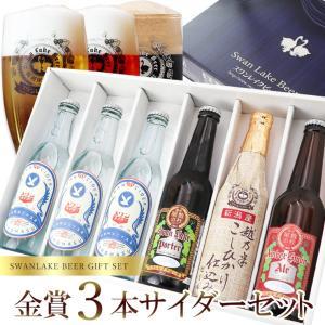 ビール クラフトビール ギフト 地ビール 金賞ビールとサイダー6本ギフト あすつく 本州 送料無料 ...