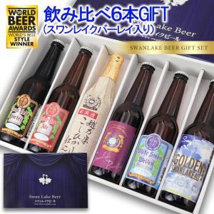 春ギフト クラフトビール ビール 地ビール スワンレイクビール 飲み比べ6本 バーレイ セット  本...