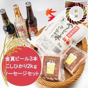 新潟笹神産やまびこ米こしひかりとスワンレイクビールとオリジナルソーセージのセットをお届け 金賞受賞ビ...